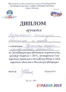 Евразия-2015_1